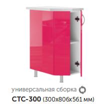 Торцевой нижний модуль закрытый кухонный