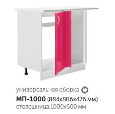 Угловой нижний модуль кухонный
