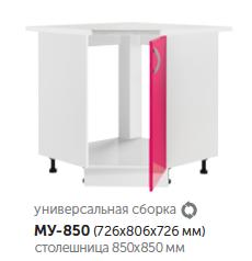 Угловой нижний модуль №2 кухонный