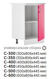 Нижний модуль с 1 фасадом кухонный