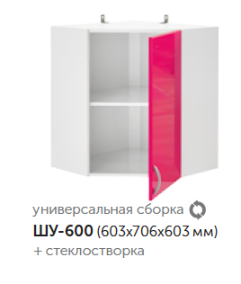 Угловой верхний модуль кухонный