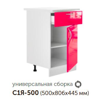 Нижний модуль с 1 ящиком и 1 дверцей кухонный