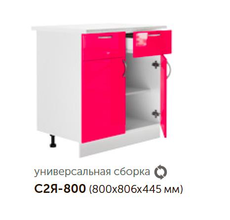 Нижний модуль с 2 ящиками и 2 дверцами кухонный