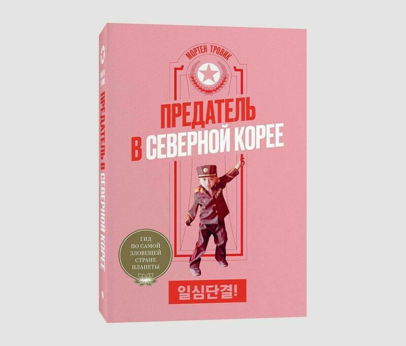 Книга «Предатель в Северной Корее. Гид по самой зловещей стране планеты» Мортена Тровика