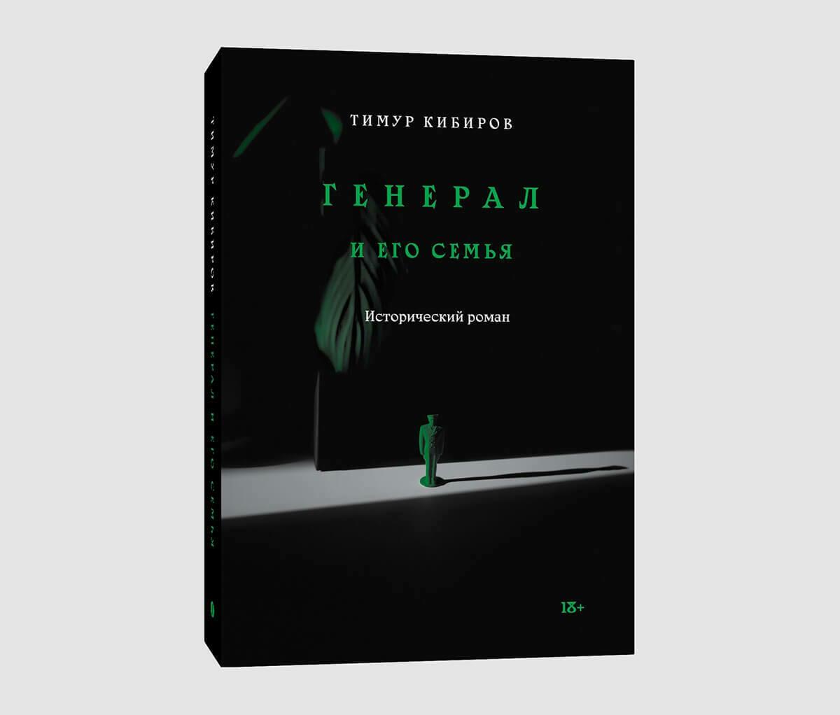 Книга «Генерал и его семья» Тимура Кибирова