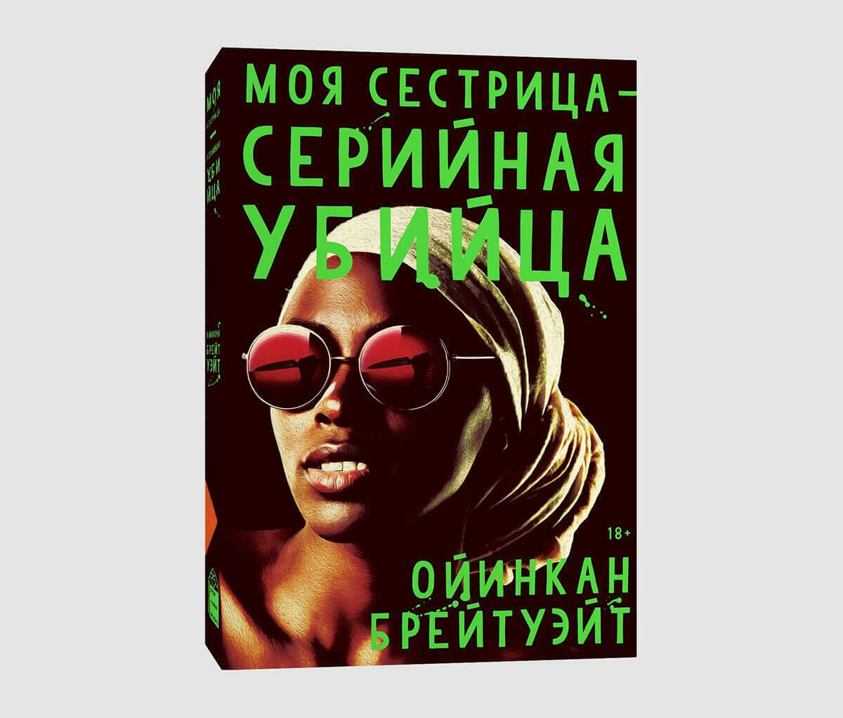 Книга «Моя сестрица — серийная убийца» Ойинкан Брейтуэйт