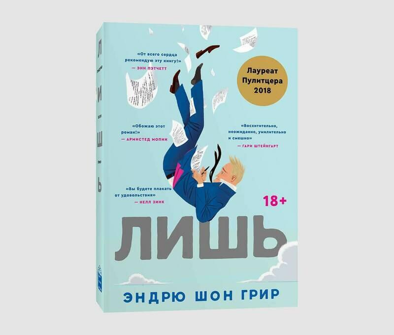 Книга «Лишь» Эндрю Шона Грира