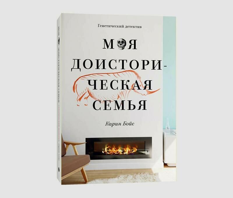 Книга «Моя доисторическая семья. Генетический детектив» Карин Бойс