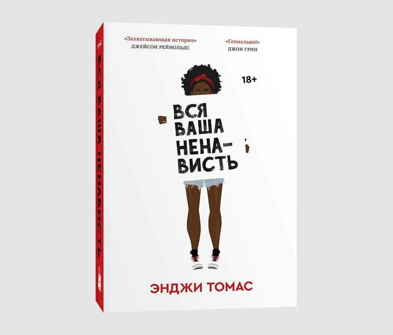 Книга «Вся ваша ненависть» Энджи Томас