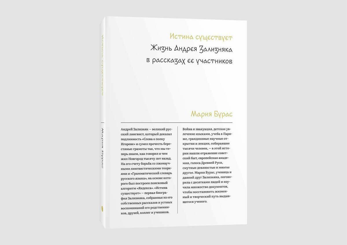Книга Марии Бурас «Истина существует. Жизнь Андрея Зализняка в рассказах ее участников»