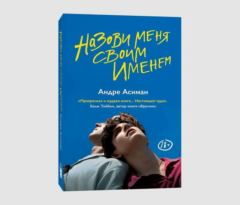 Книга «Назови меня своим именем» Андре Асимана