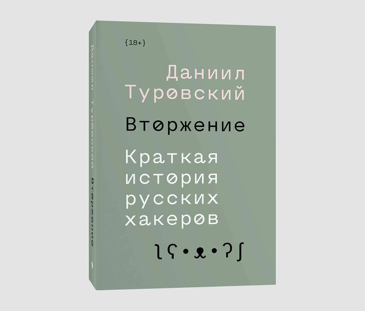 Книга «Вторжение. Краткая история русских хакеров» Даниила Туровского