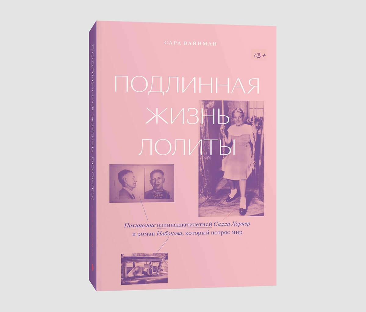 Книга «Подлинная жизнь Лолиты. Похищение одиннадцатилетней Салли Хорнер и роман Набокова, который потряс мир» Сары Вайнман