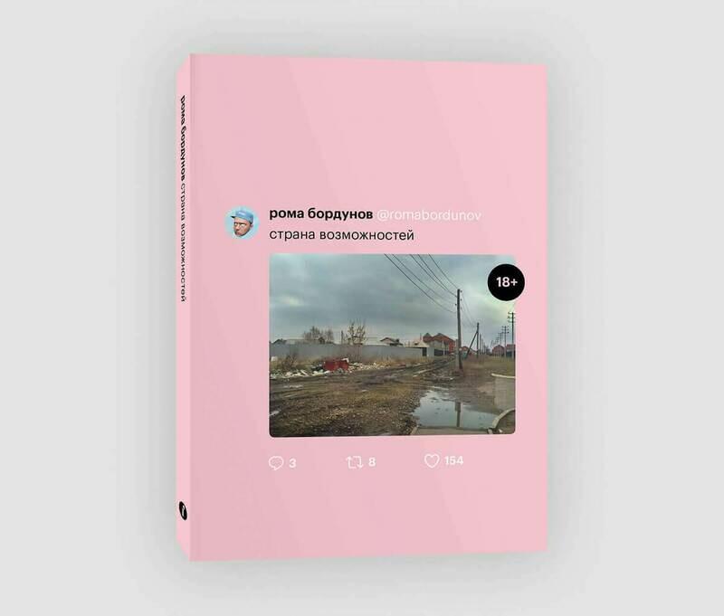 Книга «Страна возможностей» Ромы Бордунова