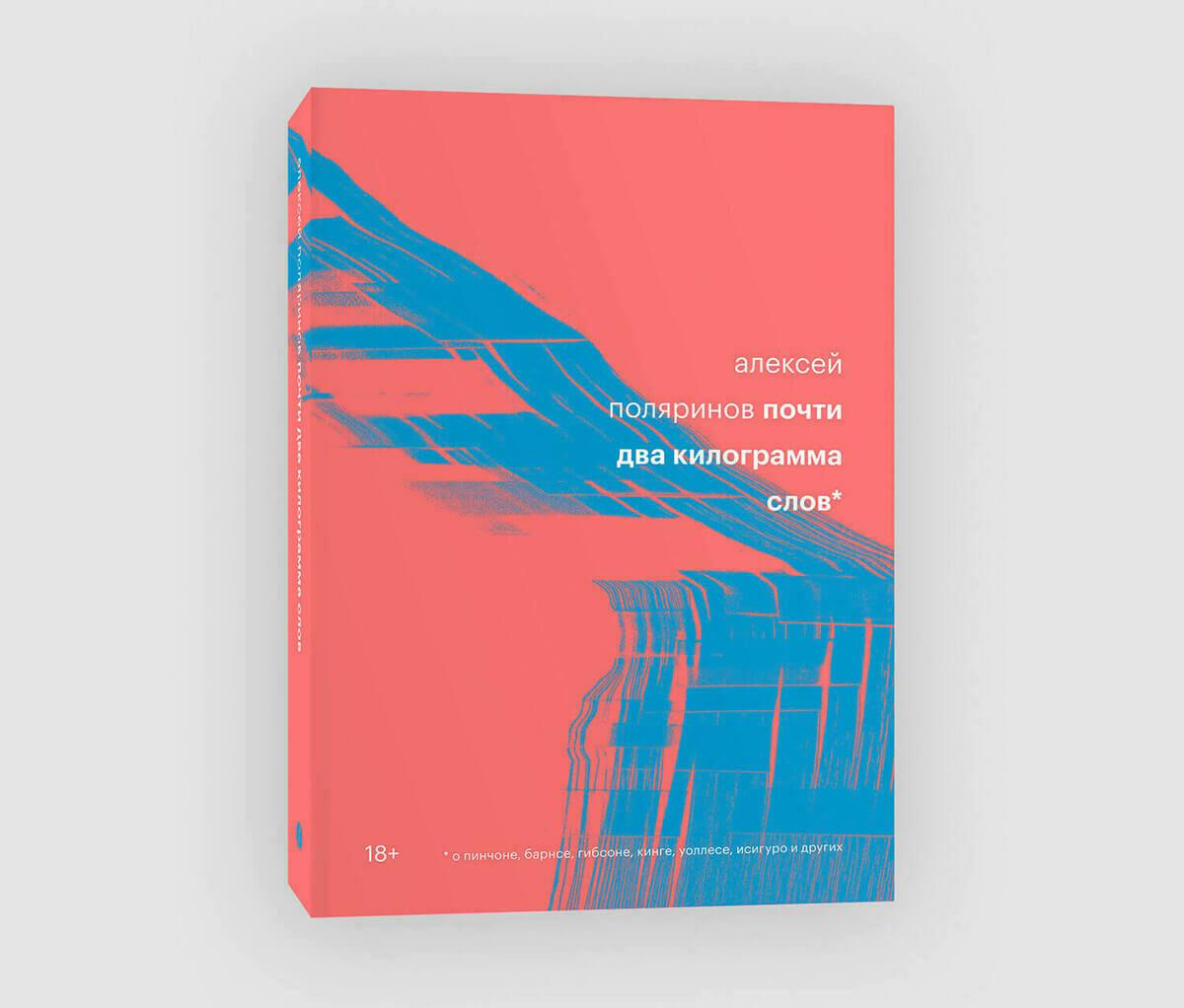 Книга «Почти два килограмма слов» Алексея Поляринова