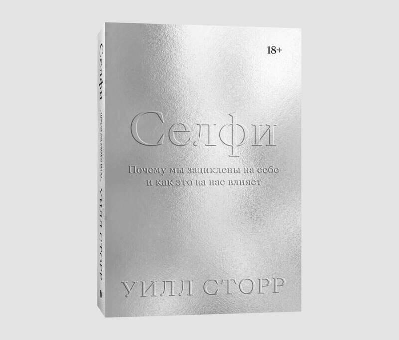 Книга «Селфи» Уилла Сторра