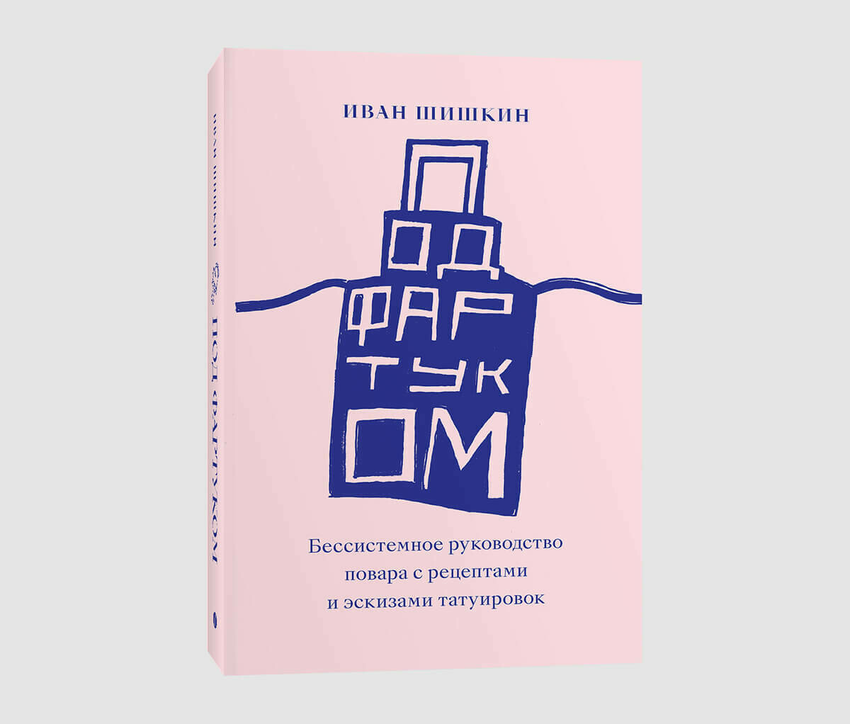 Книга Ивана Шишкина «Под фартуком»