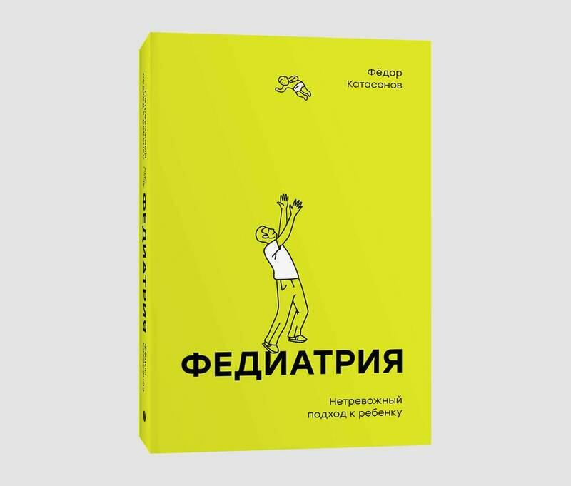 Книга «Федиатрия» Фёдора Катасонова