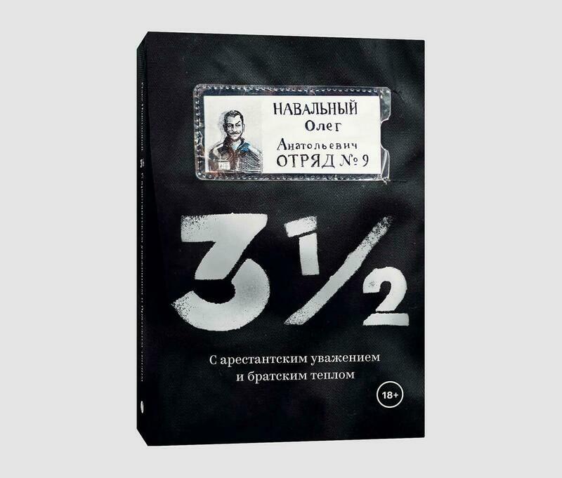 Книга Олега Навального «3½. С арестантским уважением и братским теплом»