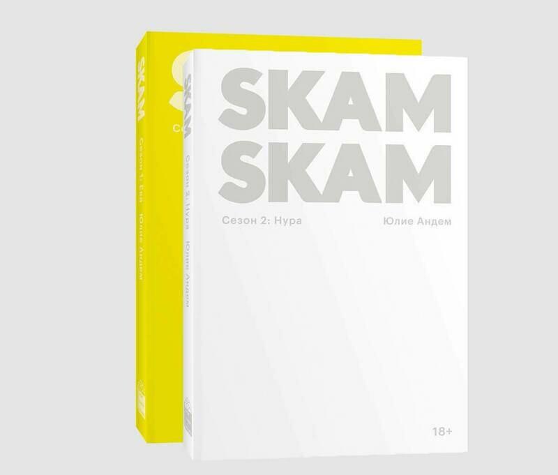 Комплект «SKAM. Сезон 2 + SKAM. Сезон 1» Юлие Андем