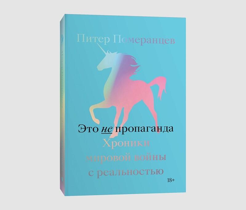 Книга «Это не пропаганда. Хроники мировой войны с реальностью» Питера Померанцева