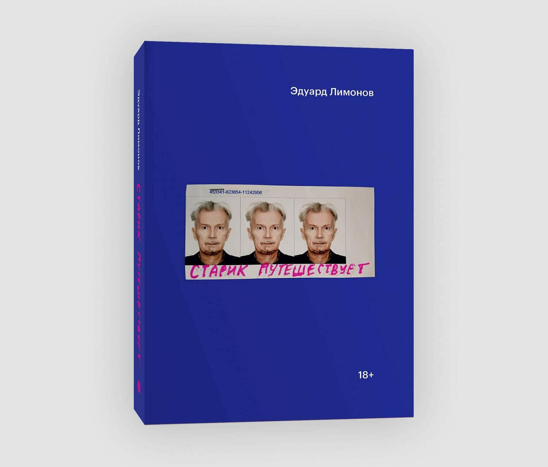 Книга «Старик путешествует» Эдуарда Лимонова