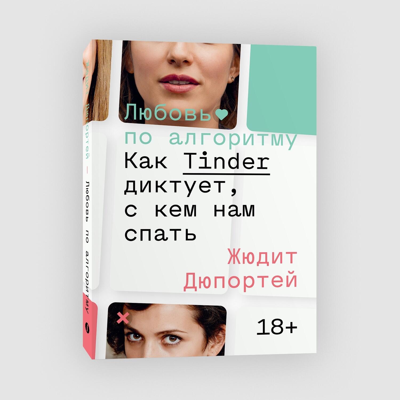 Книга «Любовь по алгоритму. Как Tinder диктует, с кем нам спать» Жюдит Дюпортей