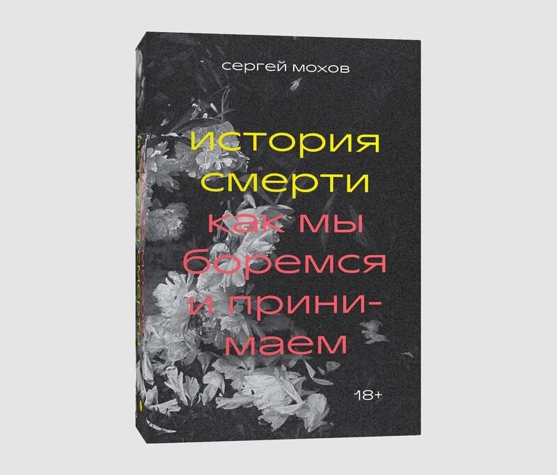 Книга «История смерти. Как мы боремся и принимаем» Сергея Мохова