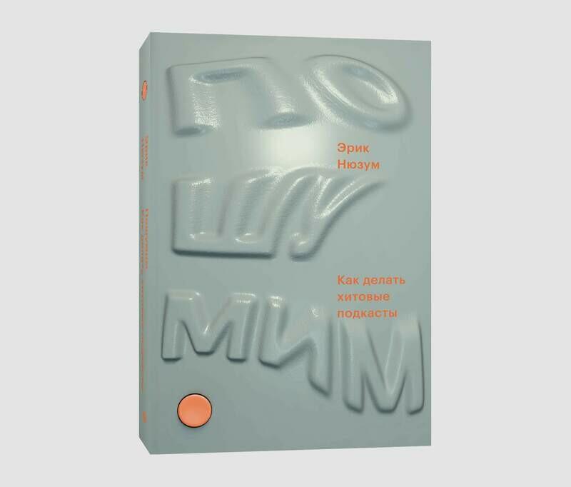 Книга «Пошумим. Как делать хитовые подкасты» Эрика Нюзума