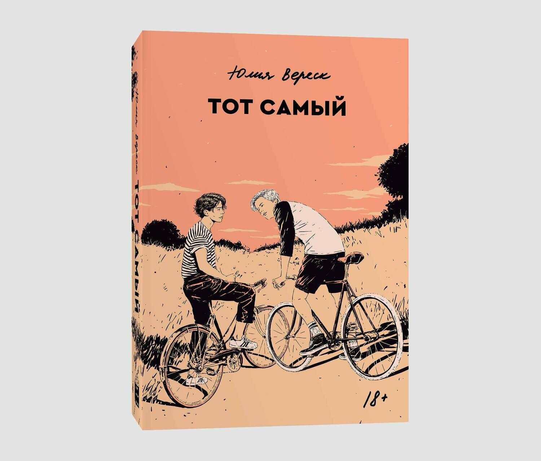 Книга «Тот самый» Юлии Вереск