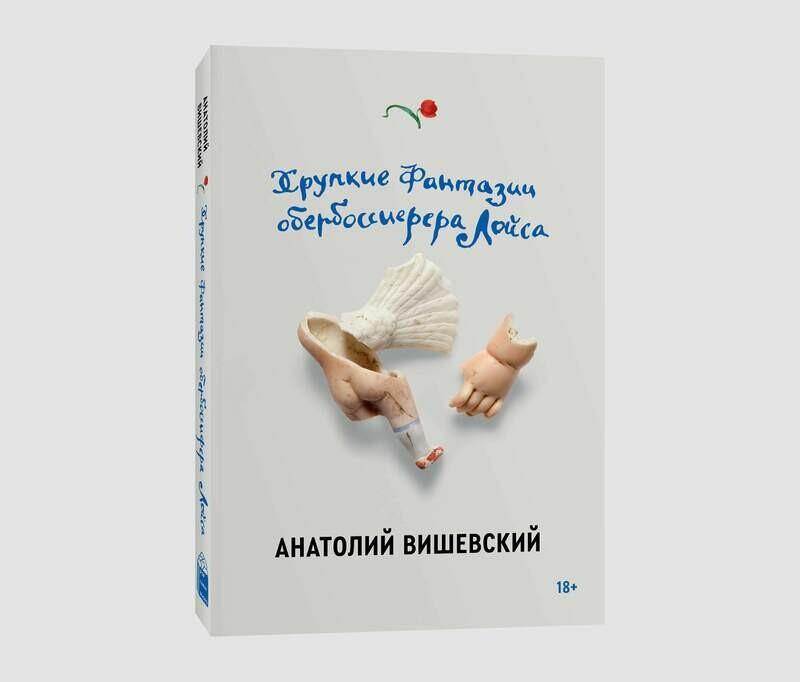 Книга «Хрупкие фантазии обербоссиерера Лойса» Анатолия Вишевского