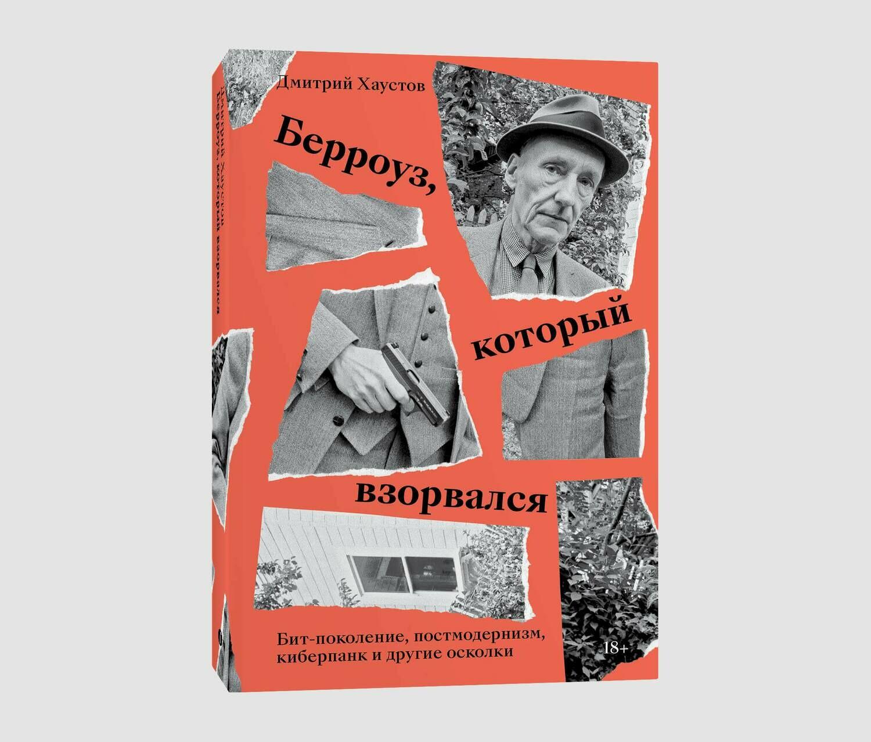 Книга «Берроуз, который взорвался.  Бит-поколение, постмодернизм,  киберпанк и другие осколки» Дмитрия Хаустова