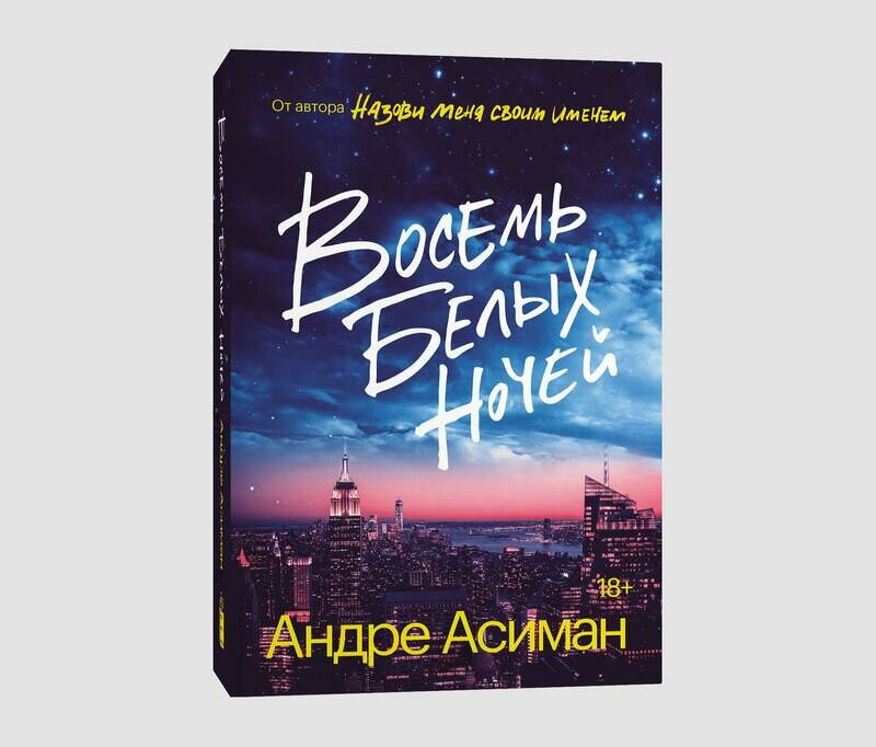 Книга «Восемь белых ночей» Андре Асимана