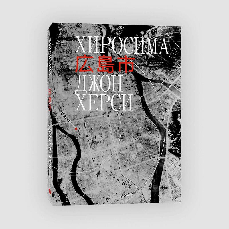 Книга «Хиросима» Джона Херси