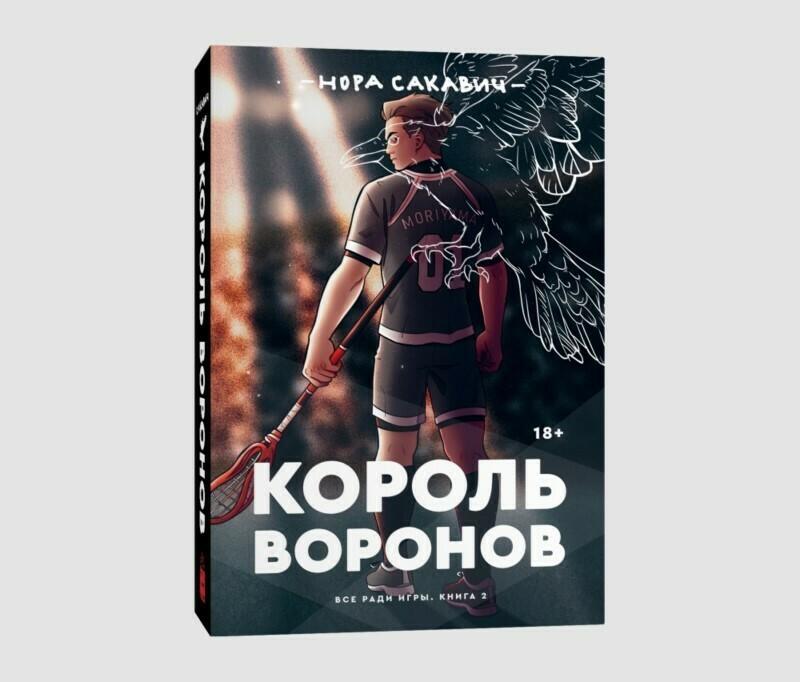 Книга «Король Воронов» Норы Сакавич
