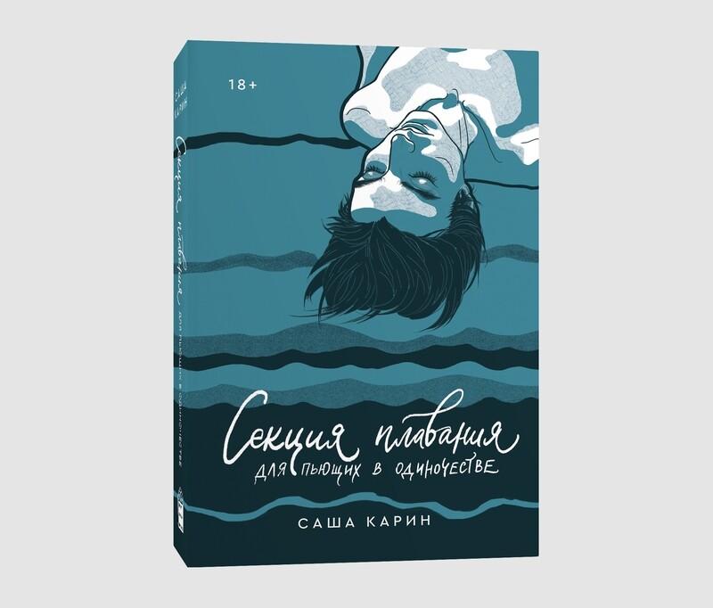 Книга «Секция плавания для пьющих в одиночестве» Саши Карина