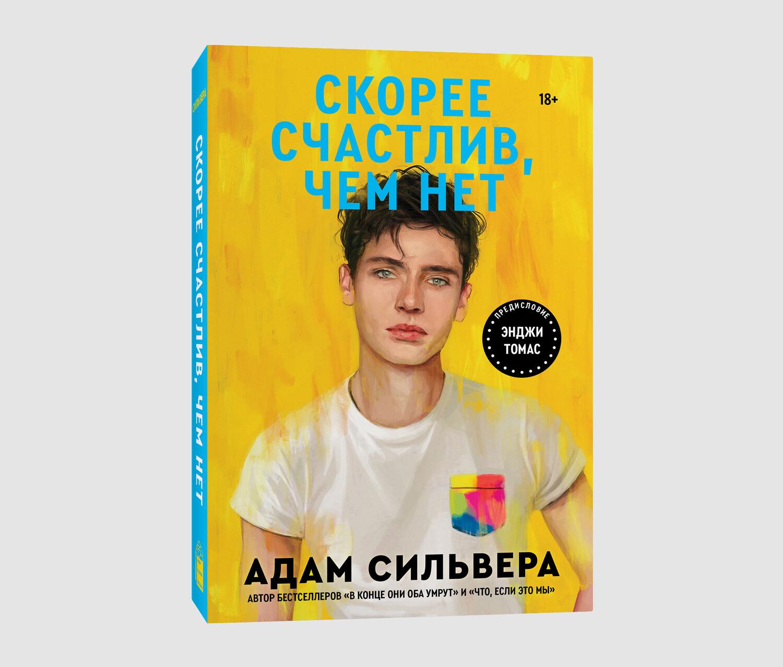 Книга «Скорее счастлив, чем нет» Адама Сильверы
