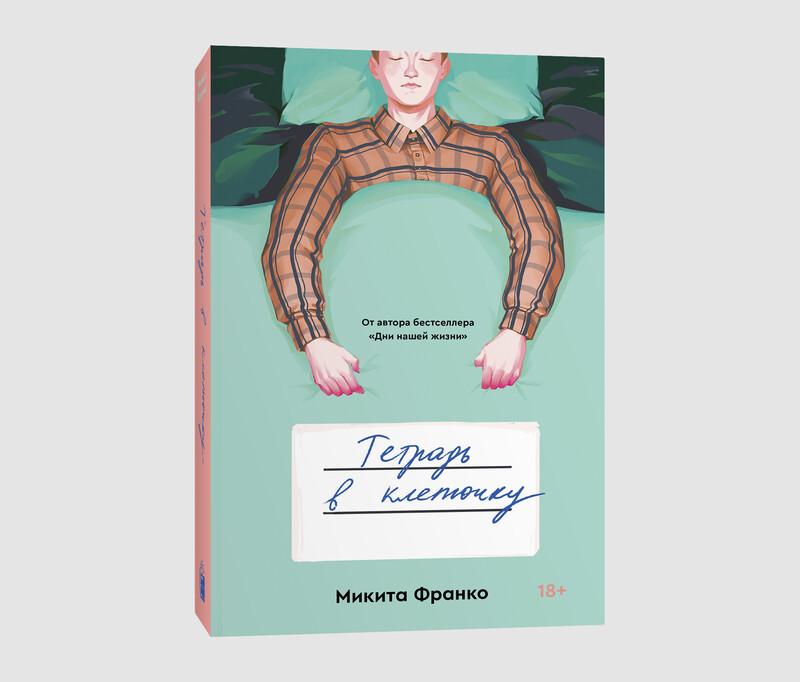 Книга «Тетрадь в клеточку» Микиты Франко