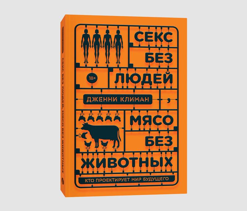 Книга «Секс без людей, мясо без животных. Кто проектирует мир будущего» Дженни Климан