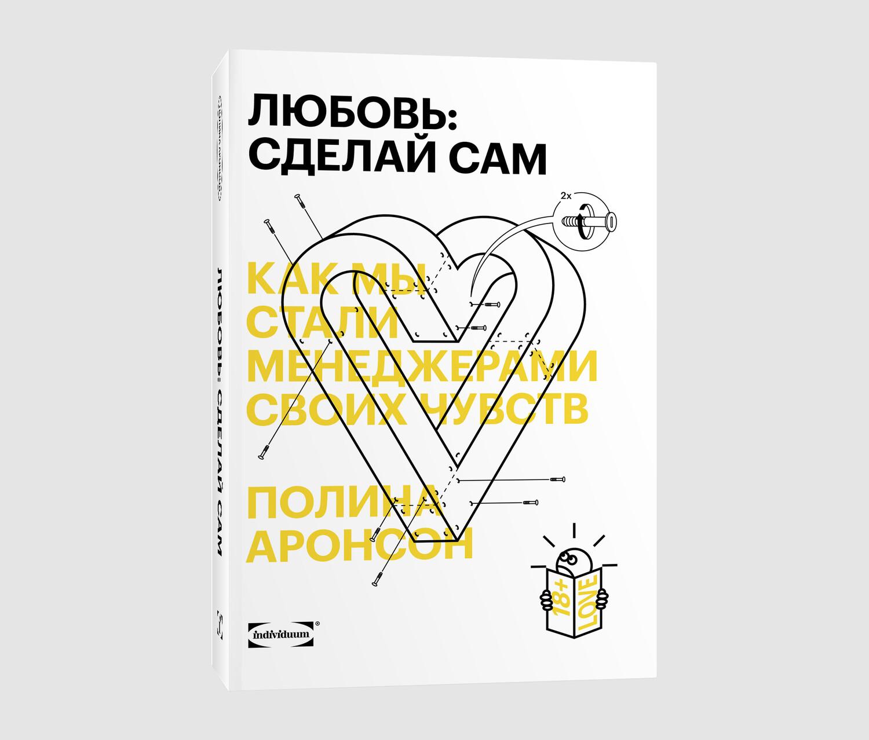 Книга «Любовь: сделай сам» Полины Аронсон