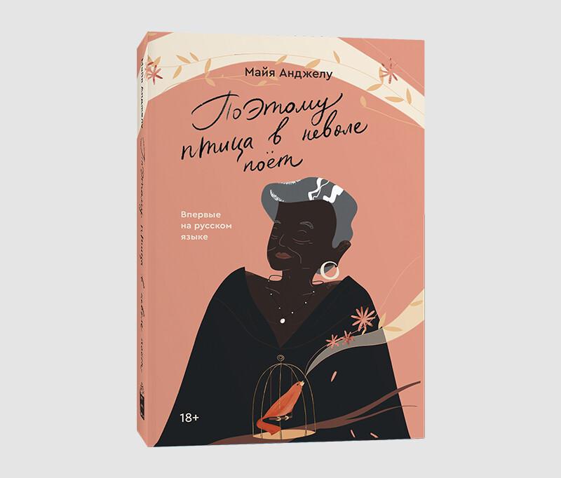 Книга «Поэтому птица в неволе поет» Майи Анджелу