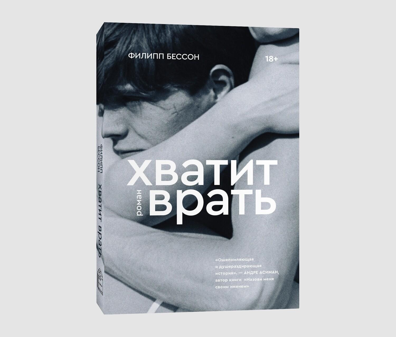 Книга «Хватит врать» Филиппа Бессона