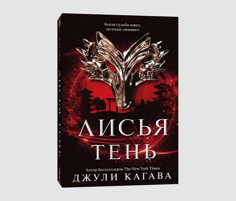 Книга «Лисья тень» Джули Кагавы