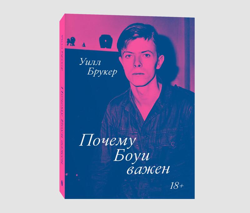 Книга «Почему Боуи важен» Уилла Брукера