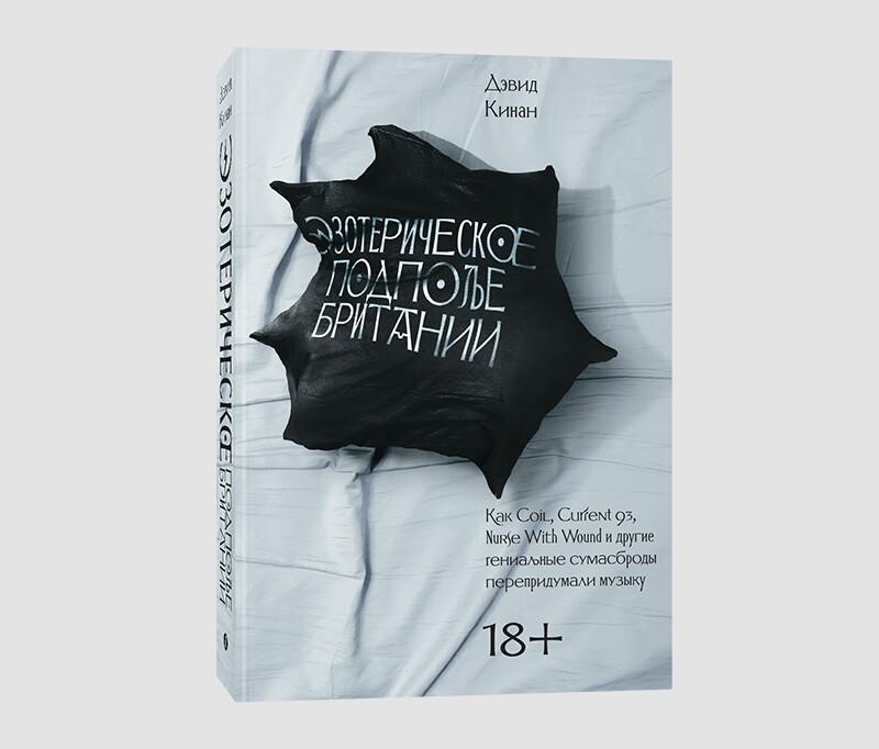 Книга «Эзотерическое подполье Британии» Дэвида Кинана