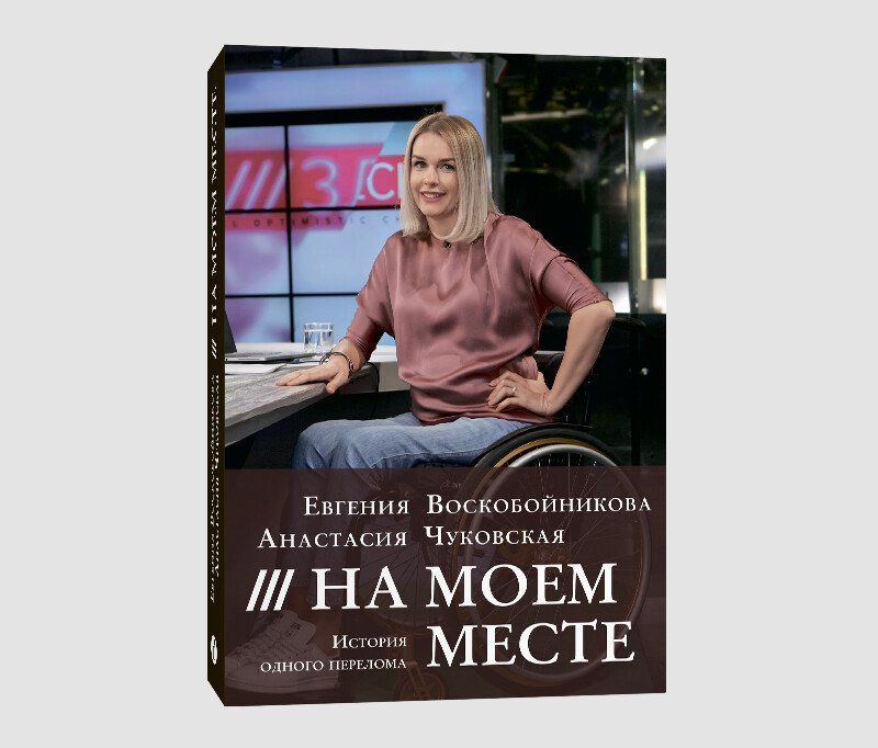 Книга Евгении Воскобойниковой и Анастасии Чуковской «На моем месте. История одного перелома»