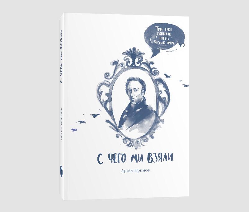 Книга Артёма Ефимова «С чего мы взяли»