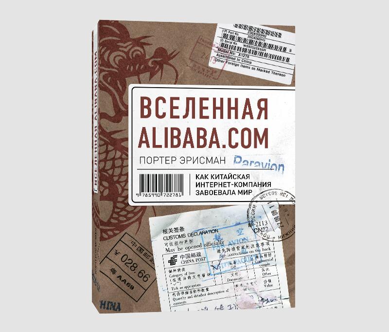 Книга Эрисман Портер «Вселенная Alibaba.com»