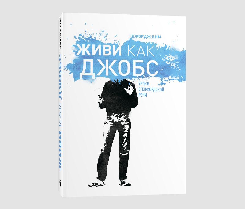 Книга Джорджа Бима «Живи как Джобс. Уроки Стенфордской речи»
