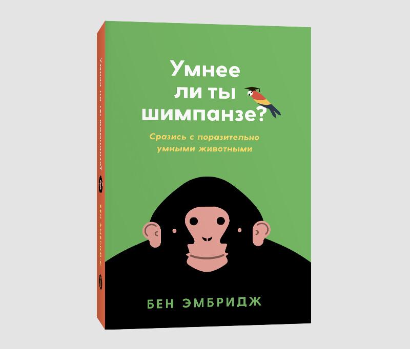 Книга Бен Эмбридж «Умнее ли ты шимпанзе»